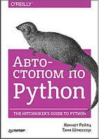 Кеннет Рейтц, Таня Шлюссер Автостопом по Python