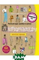 Жилевска Тереза Полный курс кройки и шитья. Подгонка и переделка, ремонт и реставрация женской одежды