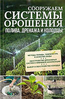 Юрий Подольский Сооружаем системы орошения, полива, дренажа и колодцы
