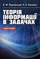 Подлевський Б. М. Теорія інформації в задачах