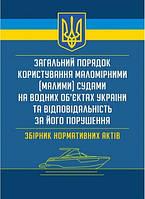 Пєтков С.В. Загальний порядок користування маломірними (малими) судами на водних об*єктах України Практичний посібник