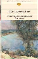 Белла Ахмадулина Стихотворения и поэмы. Дневник