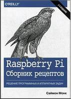 Саймон Монк Raspberry Pi. Сборник рецептов: решение программных и аппаратных задач