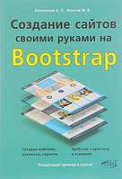 Евдокимов П. В., Финков М. В. Создание сайтов своими руками на BOOTSTRAP