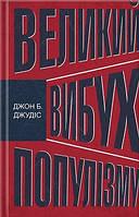 Дж. Б. Джудіс Великий вибух популізму: як економічна криза змінила світову політику