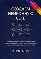 Тарик Рашид Создаем нейронную сеть (полноцветное издание)