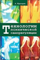 Прохоров А.О. Технологии психической саморегуляции