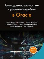 Фарук Т., Олт М., Португал П. Руководство по диагностике и устранению проблем в Oracle