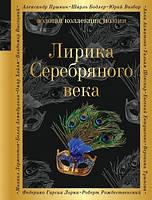 Борис Пастернак, Сергей Есенин, Марина Цветаева Лирика Серебряного века