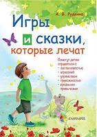 Руденко А. В. Игры и сказки, которые лечат