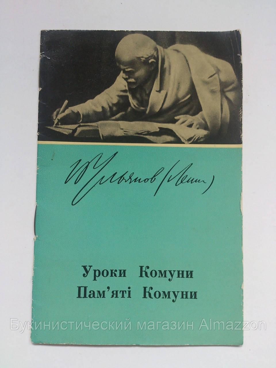 """В.Ленін """"Уроки комуни"""" і """"Пам`яті комуни"""". 1969 рік"""