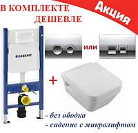 Geberit  Duofix 458.161.21.1+Villeroy&Boch Omnia Architectura 5685HR01(без ободковый)