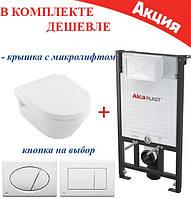 Alcaplast  A101/1200+клавиша белая+Villeroy&Boch Omnia Architectura 5684H101