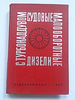 Судовые малооборотные дизели с турбонаддувом. 1967 год