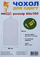 Чехол для хранения одежды флизелиновый черного цвета, размер 60*160 см