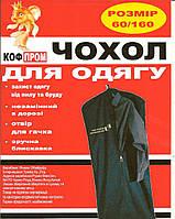 Чехол для хранения одежды флизелиновый на молнии черного цвета, размер 60*160 см