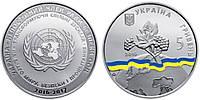 369  5 гривен 2016 Украина —  Україна - непостійний член Ради Безпеки ООН