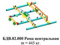 БДВ.02.000 Рама центральная на БДВ-3