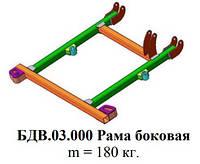 БДВ.03.000 Рама боковая к бороне дисковой тяжелой БДВ
