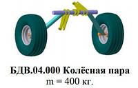 БДВ.04.000 Колесная пара к бороне дисковой тяжелой БДВ