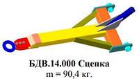 БДВ.14.000 Сцепка к бороне дисковой тяжелой БДВ