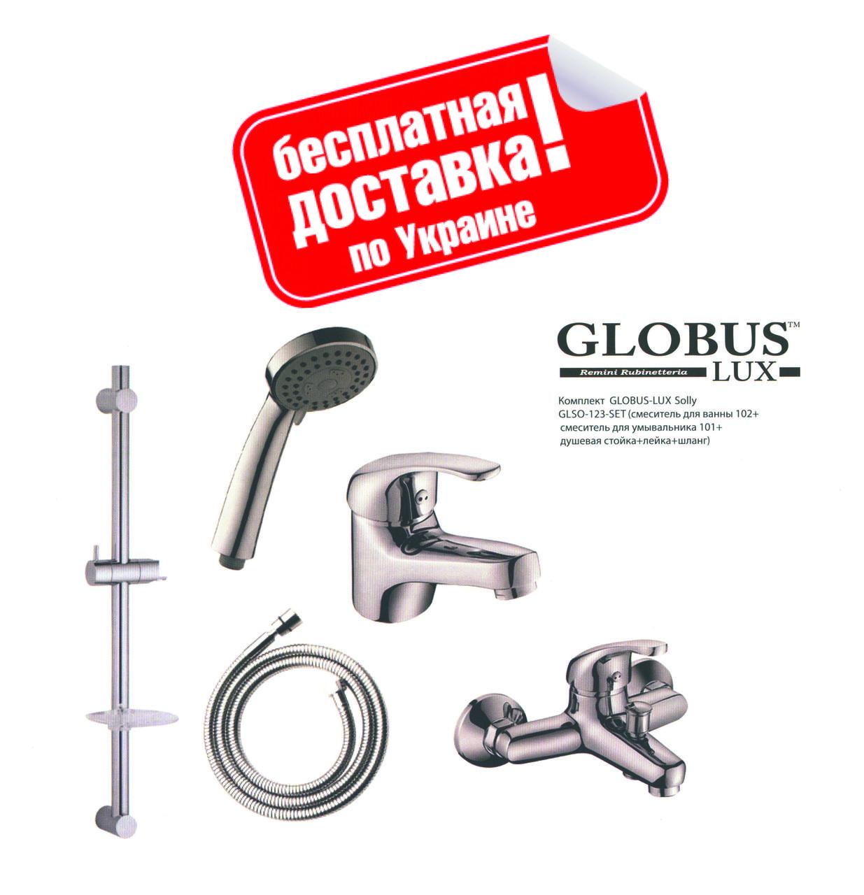 Душевой комплект Globus-Lux Solly GLSO-123-SET