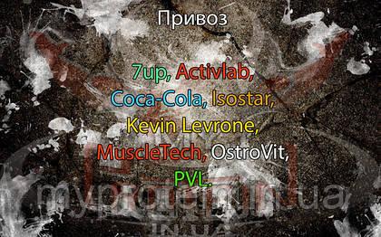 Поступление: 7up, Activlab, Coca-Cola, Isostar, Kevin Levrone, MuscleTech, OstroVit, PVL.