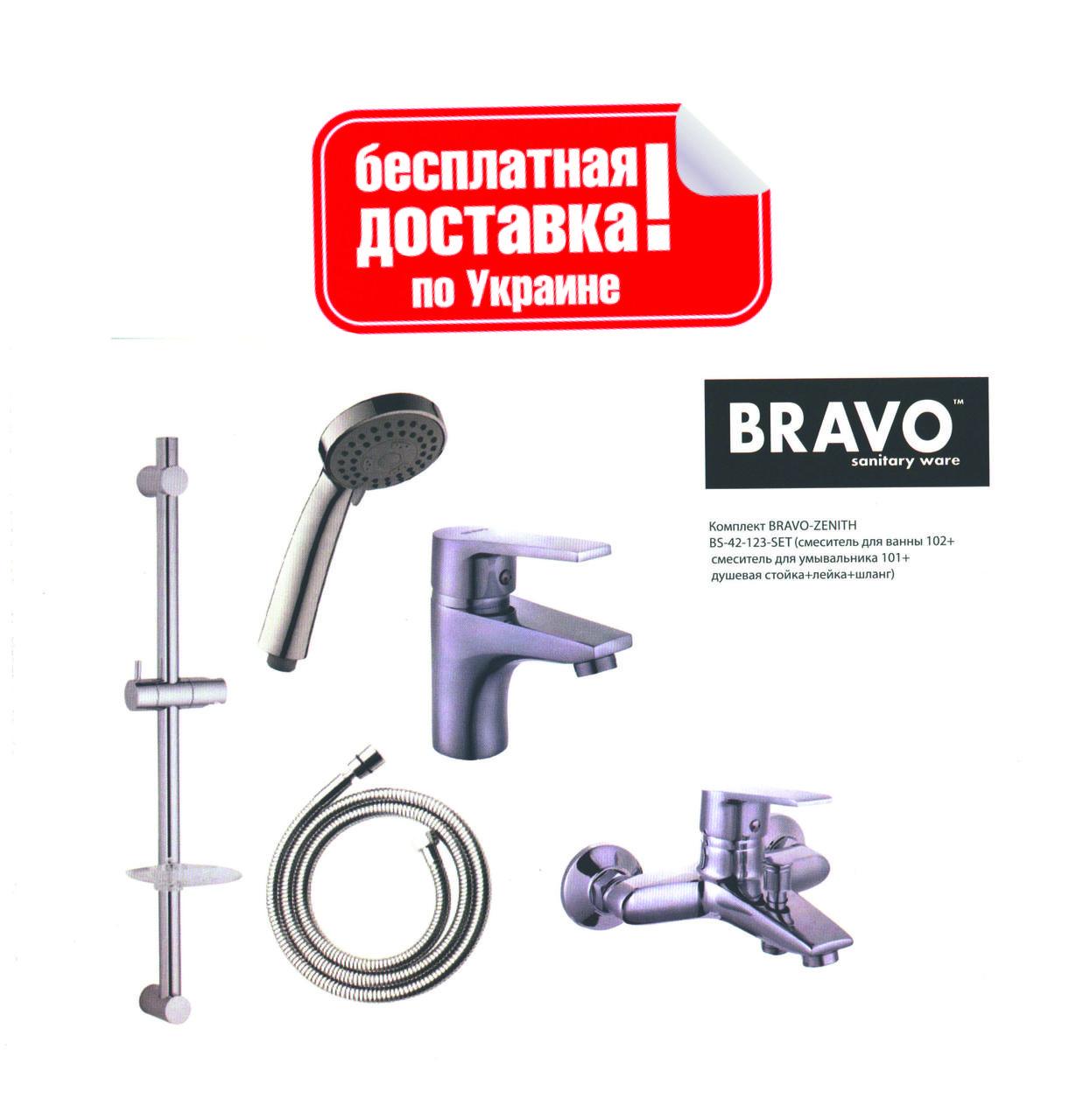 Душевой комплект BRAVO-Zenith DS-42-123-SET