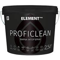 Латексная интерьерная краска Element Pro Proficlean - для стен и потолка