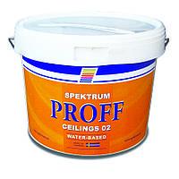 Водоэмульсионная краска Spektrum Proff 02 (vit) для потолков, 10 л