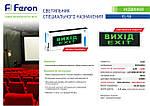 """Светодиодный аварийный указатель Feron """"Выход"""" EL50 зелёный/серебристый, фото 2"""