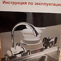 Кран мгновенного подогрева воды Rapid (Мгновенный водонагреватель-кран)
