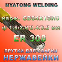 Пруток присадочный нержавеющий ER308 1.6