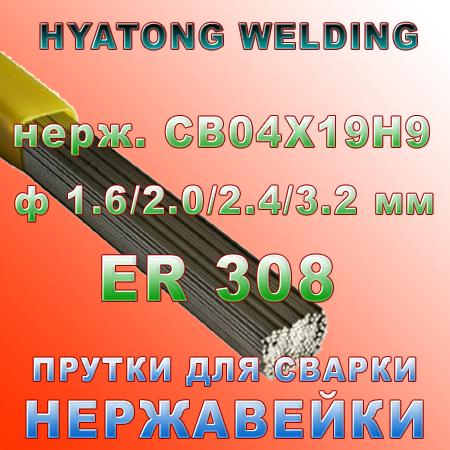 Пруток присадочный нержавеющий ER308