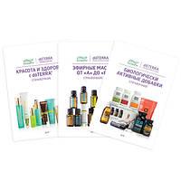 Комплект из 3х Справочников: «Эфирные масла от А до Я»; «Биологически активные добавки»; «Красота и здоровье»