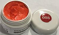 №08 Оранжевый ПЛАСТИЛИН Trendy Nails