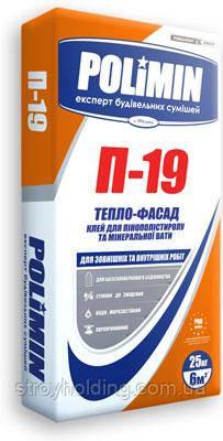 Клей для ваты и пенопласта Полимин П -19