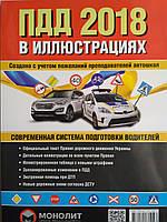 ПДД 2018 для автошколы: Учебное иллюстрированное издание