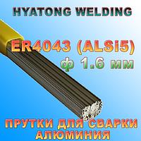 Прутки для сварки алюминия ER 4043 (AlSi5) ф 1,6 мм