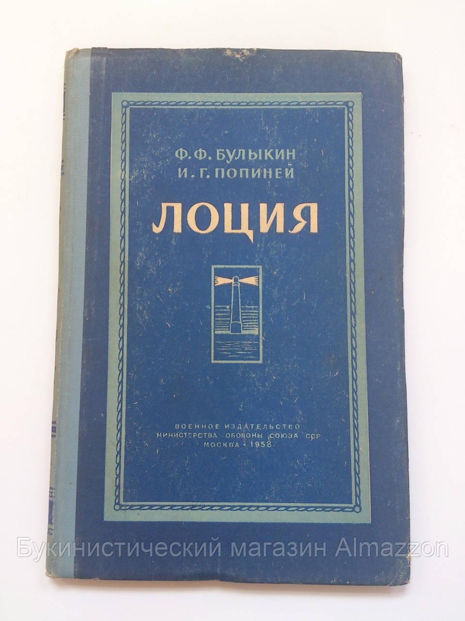 """Ф.Булыкин """"Лоция"""". 1958 год"""