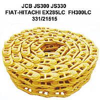 Ланцюг гусеничний JCB JS300 JS330 50 ланок