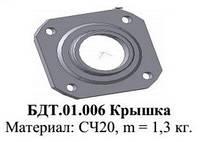 БДТ.01.006 Крышка к бороне дисковой тяжелой БДВ