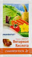 Янтарная кислота 2 г стимулятор роста, Proventus