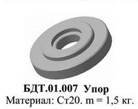БДТ.01.007 Упор к бороне дисковой тяжелой БДВ