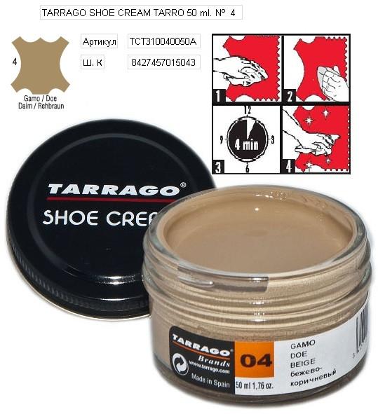 Крем для обуви Tarrago Shoe Cream 50 мл 04 (Тёмно-бежевый)