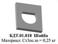 БДТ.01.018 Шайба к бороне дисковой тяжелой БДВ