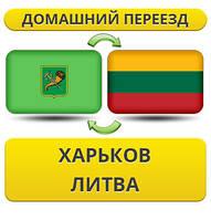 Домашний Переезд из Харькова в Литву
