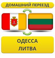 Домашний Переезд из Одессы в Литву