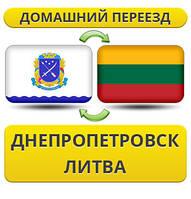 Домашний Переезд из Днепропетровска в Литву