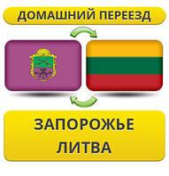 Домашний Переезд из Запорожья в Литву